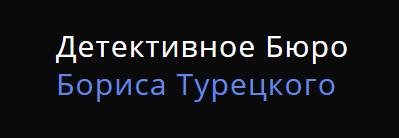 Детективное Бюро Бориса Турецкого