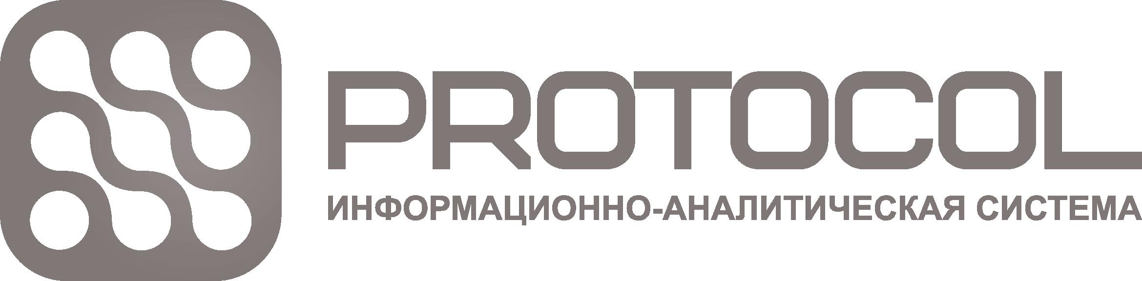 Информационно-аналитическая система Protocol